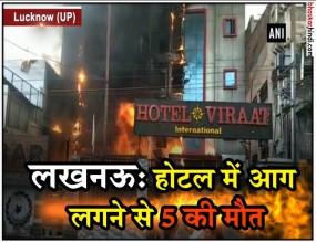 लखनऊ के होटल विराट इंटरनेशनल में लगी भीषण आग, पांच लोगों की मौत