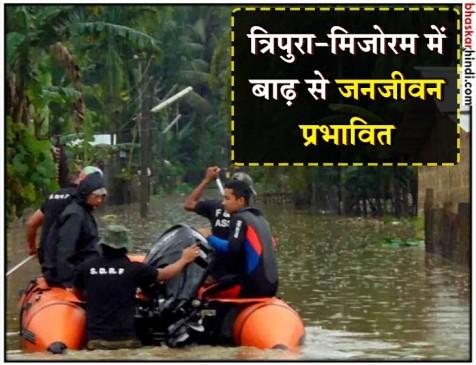 पूर्वोत्तर के कई हिस्सों में बाढ़ से तबाही, त्रिपुरा सीएम ने किया हवाई सर्वेक्षण