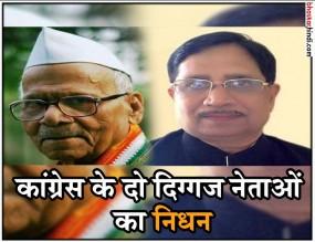कांग्रेस के दो कद्दावर नेताओं का निधन, राहुल गांधी ने जताया शोक