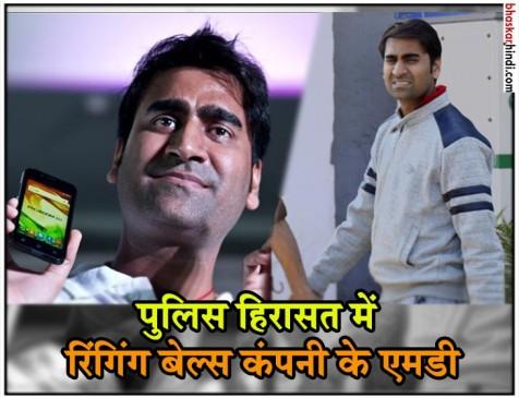 251 में स्मार्टफोन देने का दावा करने वाली कंपनी के MD मोहित गोयल समेत 3 को दिल्ली पुलिस ने किया अरेस्ट