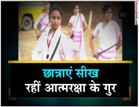 अलीगढ़: सेल्फ डिफेंस के लिए छात्राओं को दी जा रही हथियार चलाने की ट्रेनिंग
