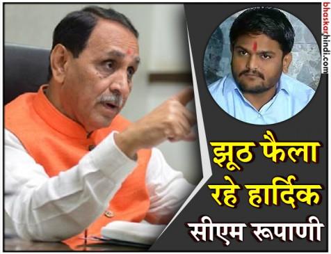 हार्दिक का दावा, गुजरात में 10 दिन में पाटीदार CM, रूपाणी ने दावे को किया खारिज