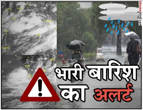 कई राज्यों में भारी बारिश का अलर्ट, मुंबई में लोगों को घरों में रहने की हिदायत