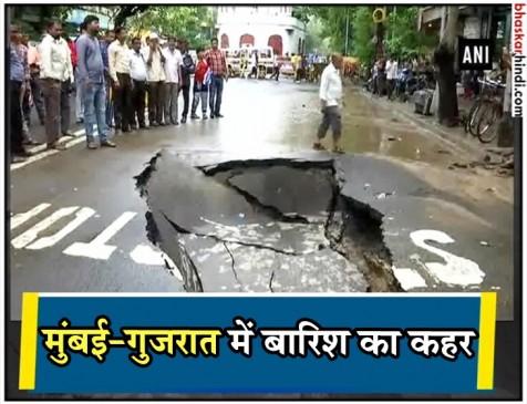 गुजरात और मुंबई में बारिश का कहर, कहीं यातायात प्रभावित तो कहीं सड़कें धंसी
