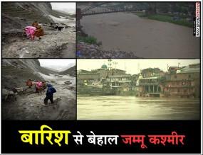 जम्मू-कश्मीर में भारी बारिश से बाढ़ जैसे हालात, 3 की मौत