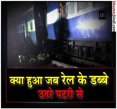 रेल हादसा : मुंबई-हावड़ा मेल के तीन डिब्बे पटरी से उतरे, 12 ट्रेनें रद्द