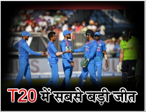 T-20 में टीम इंडिया की सबसे बड़ी जीत, आयरलैंड को 143 रन से हराया