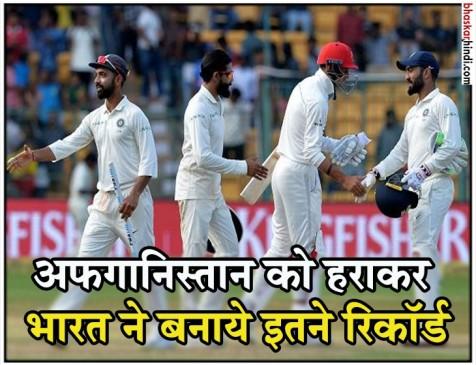 एतिहासिक टेस्ट में अफगानिस्तान की हार, पारी और 262 रन से जीती टीम इंडिया