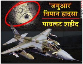 गुजरात: वायुसेना का 'जगुआर' एयरक्राफ्ट क्रैश, पायलट संजय चौहान शहीद