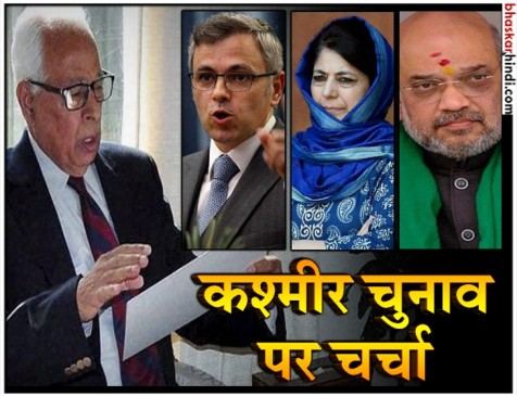 जम्मू-कश्मीर : राज्यपाल एनएन वोरा ने बुलाई ऑल पार्टी मीटिंग