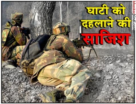 जम्मू-कश्मीर में घुसे 26 आतंकी, अनंतनाग में सुरक्षाबलों पर फेंका ग्रेनेड