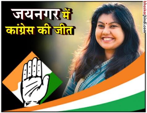 कर्नाटक : बीजेपी के गढ़ में कांग्रेस ने लगाई सेंध, सौम्या रेड्डी 3775 वोटों से जीतीं