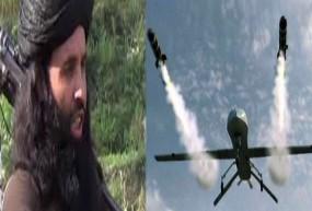 पाकिस्तान : अमेरिकी ड्रोन का निशाना बना 130 मासूम बच्चों का हत्यारा
