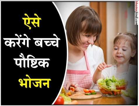 बच्चों को खिलाना है पौष्टिक भोजन तो अपनाएं ये 5 टिप्स