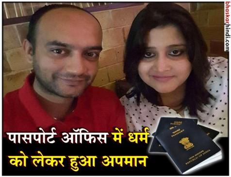 लखनऊ पासपोर्ट ऑफिस में धर्म के नाम पर अपमान, पासपोर्ट अधीक्षक का तबादला