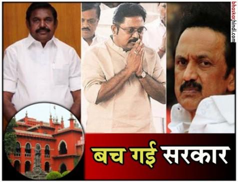 तमिलनाडु : 18 विधायकों को अयोग्य करार देने का मामला अब तीन सदस्यीय बेंच सुनेगी