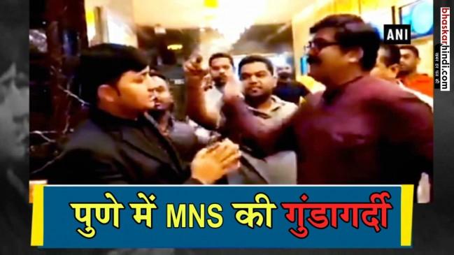 MNS के कार्यकर्ताओं की गुंडागर्दी, फूड कोर्ट के मैनेजर से की मारपीट