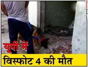 UP: मुजफ्फरनगर में कबाड़ की दुकान में विस्फोट, 4 की मौत, 3 घायल