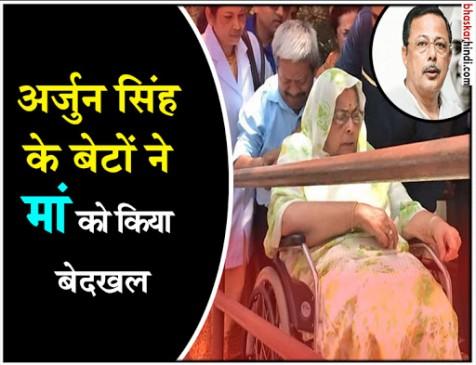 अजय सिंह पर मां और बहन ने लगाया घरेलू हिंसा का आरोप, अर्जुन सिंह की पत्नी कोर्ट पहुंची