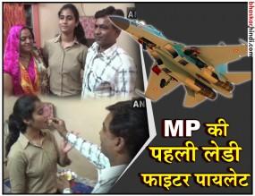 MP: चाय वाले की बेटी उड़ाएगी लड़ाकू विमान