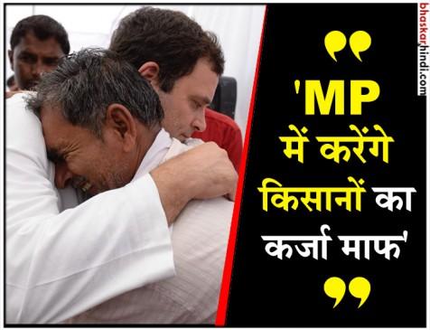 मंदसौर में बोले राहुल- MP में सरकार बनते ही 10 दिन में माफ करेंगे किसानों का कर्ज