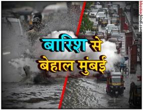 भारी बारिश से मुंबई बेहाल, जलभराव से जन-जीवन अस्त व्यस्त, 4 की मौत