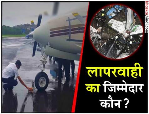 मुंबई प्लेन क्रैश : बगैर सर्टिफिकेट के उड़ रहा था 26 साल पुराना जहाज