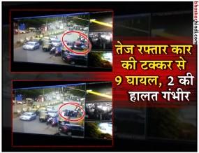 मुंबई: युवती ने ब्रेक की जगह दबा दिया एक्सीलेटर, 9 को किया लहूलुहान
