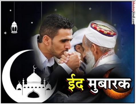 देशभर में मनाई जा रही है ईद, नमाज अदा करने के बाद लोगों ने गले मिलकर दी मुबारकबाद