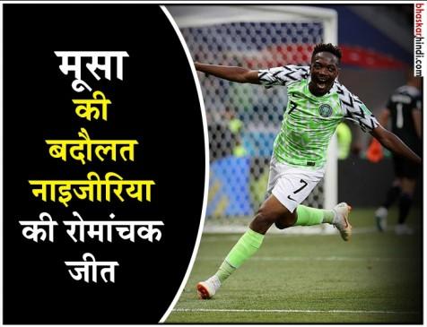 FIFA World Cup : नाइजीरिया ने आइसलैंड को हराया, अर्जेंटीना की उम्मीदें जागी