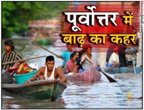 पूर्वोत्तर राज्यों में बाढ़ का कहर चरम पर, अब तक 23 लोगों की मौत