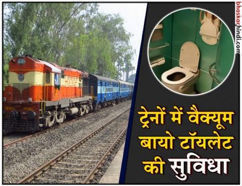 अब भारतीय ट्रेनों के टॉयलेट में भी मिलेगी हवाई जहाज जैसी सुविधा