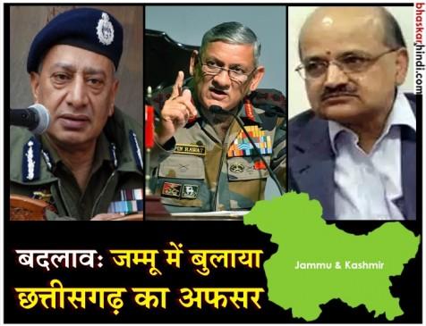 J&K : अफसरों के सुर बदले, अब जम्मू-कश्मीर में होंगे ये बड़े बदलाव