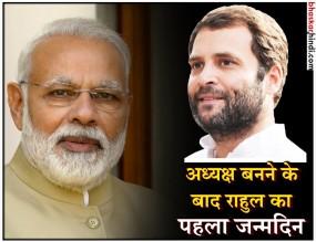 पीएम मोदी ने राहुल को दी जन्मदिन की बधाई, कहा- स्वस्थ और दीर्घायु हो