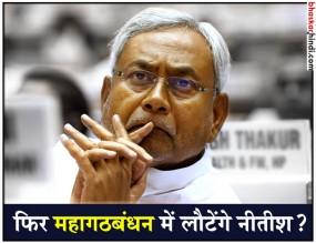 बदल रहे हैं सियासी समीकरण, क्या महागठबंधन में शामिल होंगे नीतीश कुमार?