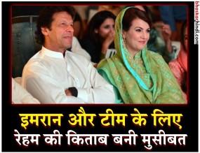 रेहम खान का एक और आरोप, समलैंगिक हैं इमरान खान