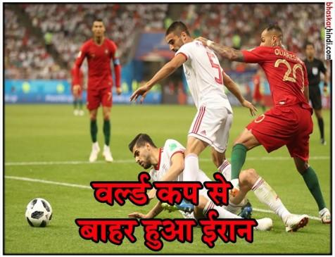 फीफा वर्ल्ड कप 2018 : 1-1 से ड्रॉ रहा पुर्तगाल-ईरान का मुकाबला, अंतिम-16 में पुर्तगाल