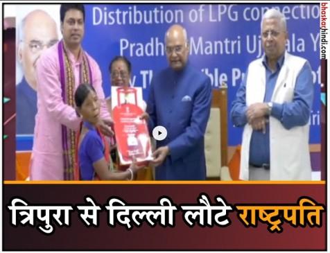 प्रधानमंत्री उज्ज्वला योजना के तहत राष्ट्रपति ने त्रिपुरा में 20 महिलाओं को सौंपे LPG कनेक्शन