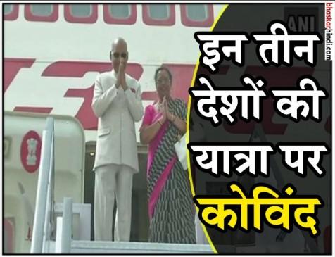 राष्ट्रपति रामनाथ कोविंद पत्नी सविता के साथ तीन देशों की यात्रा पर रवाना