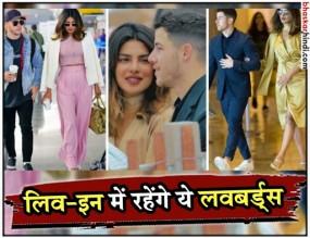 क्या प्रियंका चोपड़ा और निक जोनस साथ रहने वाले है ?