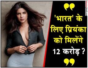 क्या सलमान की फिल्म के लिए प्रियंका ले रही हैं 12 करोड़ रुपये फीस?