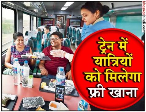 इंडियन रेलवे का तोहफा, ट्रेन लेट होने पर यात्रियों को मिलेगा फ्री में खाना