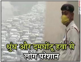 यूपी के मुरादाबाद में धुंध और दमघोंटू हवा से लोग परेशान