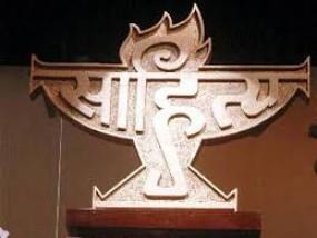 महाराष्ट्र के रत्नाकर मटकरी को मिलेगा बाल साहित्य पुरस्कार, युवा साहित्य पुरस्कार नवनाथ गोरे को