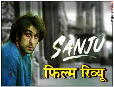 Sanju Movie Review: रणबीर की दमदार परफॉर्मेंस, लेकिन संजू बाबा के फैंस को फिल्म लगेगी अधूरी