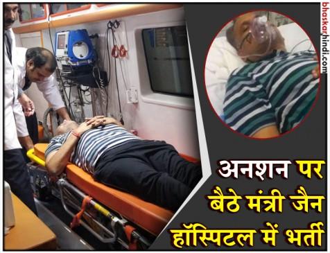 दिल्ली सरकार का धरना : भूख हड़ताल पर बैठे सत्येंद्र जैन की तबीयत बिगड़ी, हॉस्पिटल में भर्ती