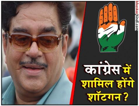 कांग्रेस का हाथ थाम सकते हैं शत्रुघ्न सिन्हा, नॉर्थ ईस्ट दिल्ली से लड़ेंगे चुनाव !