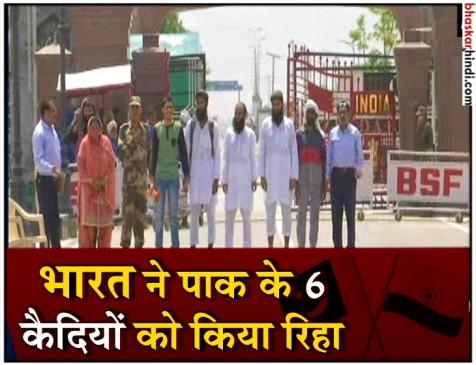 भारतीय जेल में बंद 6 पाकिस्तानी कैदी हुए रिहा