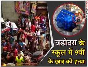 गुजरात में प्रद्युम्न हत्याकांड जैसा मामला, वॉशरूम में मिला छात्र का शव