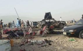 ईद पर अफगानिस्तान के नांगरहार प्रांत में ब्लास्ट, 20 की मौत